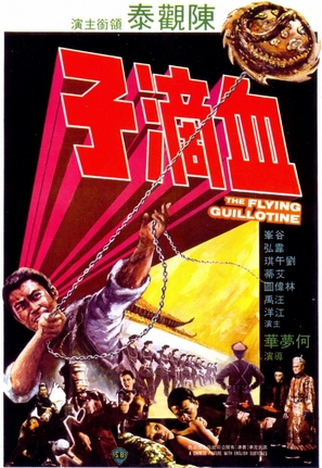 Xue di zi - Hong Kong Movie Poster (thumbnail)