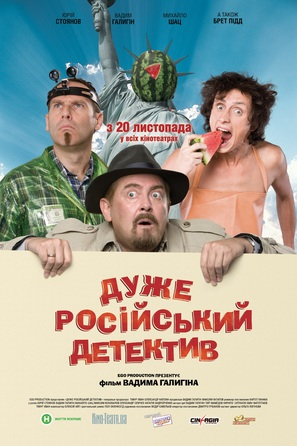Ochen russkiy detektiv - Ukrainian Movie Poster (thumbnail)