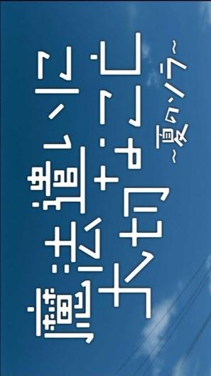 """""""Mahô tsukai ni taisetsu na koto: Natsu no sora"""" - Japanese Logo (thumbnail)"""