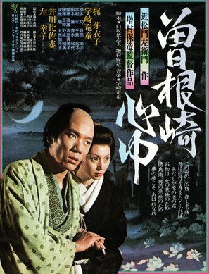 Sonezaki shinju - Japanese Movie Poster (thumbnail)