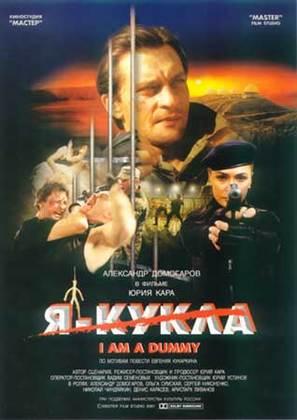 Ya kukla - Russian Movie Poster (thumbnail)