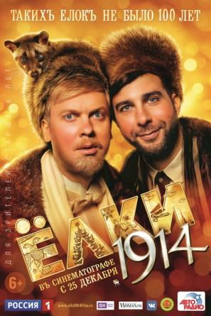 Yolki 1914 - Russian Movie Poster (thumbnail)