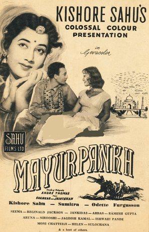 Mayurpankh - Indian Movie Poster (thumbnail)