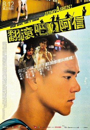 Jump Ashin! - Taiwanese Movie Poster (thumbnail)