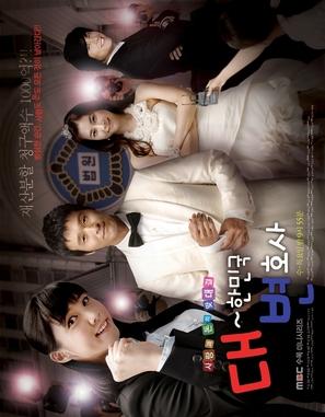 """Dae hanminguk byeonhosa"" - South Korean Movie Poster (thumbnail)"
