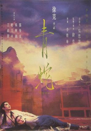 Ching Se - Hong Kong Movie Poster (thumbnail)