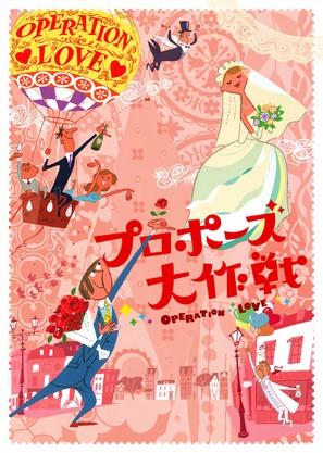 """Puropôzu dai sakusen"" - Japanese Movie Cover (thumbnail)"