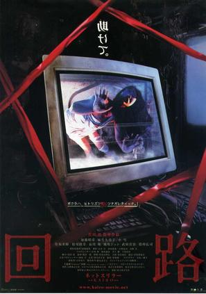 Kairo - Japanese Movie Poster (thumbnail)