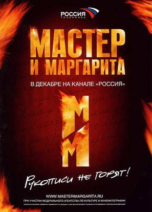 """Master i Margarita"" - Russian Movie Poster (thumbnail)"