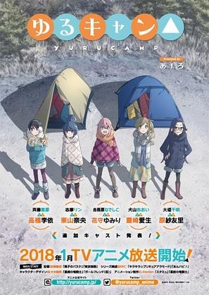 """Yuru Camp"" - Japanese Movie Poster (thumbnail)"