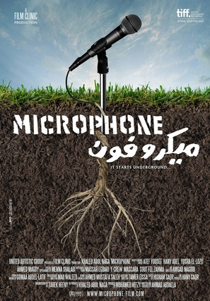 Microphone - Egyptian Movie Poster (thumbnail)