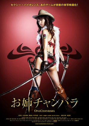 Oneechanbara: The Movie - Japanese Movie Poster (thumbnail)