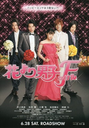 Hana yori dango: Fainaru - Japanese Movie Poster (thumbnail)