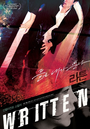 Ri-teun - South Korean Movie Poster (thumbnail)