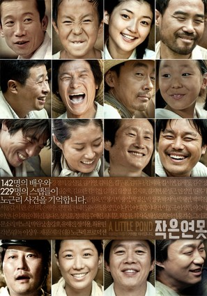 Jageun yeonmot - South Korean Movie Poster (thumbnail)