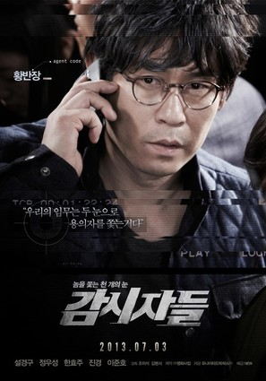 Gam-si-ja-deul - South Korean Movie Poster (thumbnail)