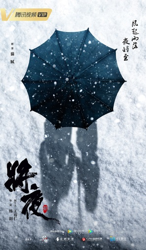 """Ever Night 2"" - Chinese Movie Poster (thumbnail)"