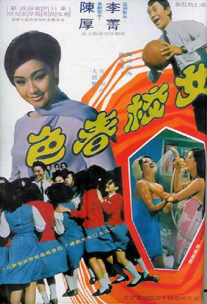 Nu xiao chun se - Hong Kong Movie Poster (thumbnail)