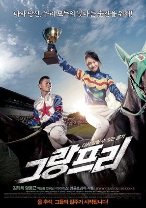 Grand Prix - South Korean Movie Poster (thumbnail)