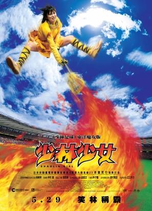 Shôrin shôjo - Japanese Movie Poster (thumbnail)
