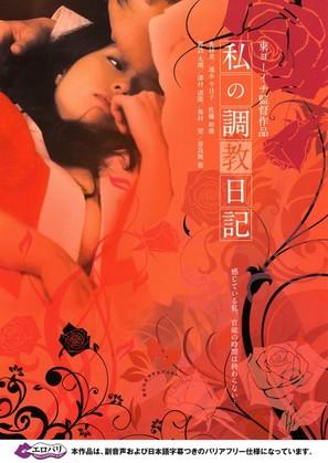 Watashi no chôkyô nikki - Japanese Movie Poster (thumbnail)