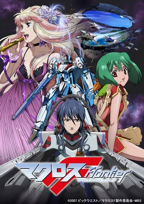 """Makurosu furontia"" - Japanese poster (thumbnail)"