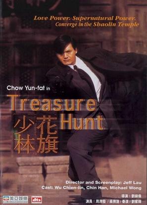 Hua qi Shao Lin - Movie Cover (thumbnail)