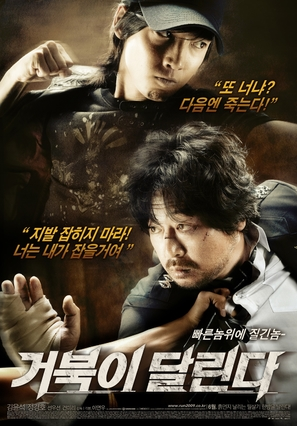 Running Turtle - South Korean Movie Poster (thumbnail)