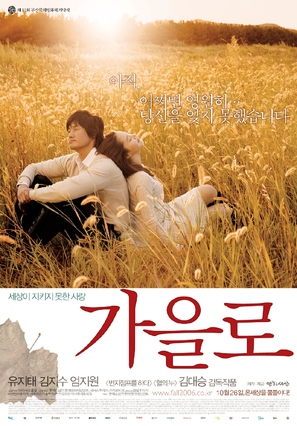 Traces of Love - South Korean poster (thumbnail)