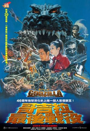 Gojira: Fainaru uôzu - Japanese Movie Poster (thumbnail)