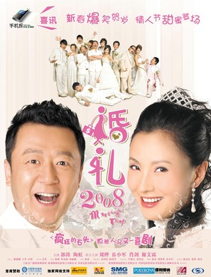 Fan lai - Chinese poster (thumbnail)