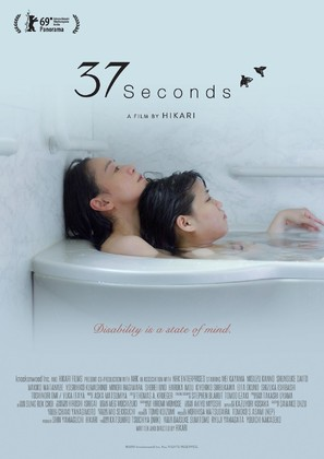 37 Seconds - Japanese Movie Poster (thumbnail)