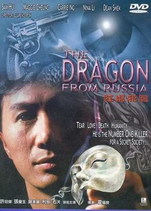 Hong chang fei long - poster (thumbnail)
