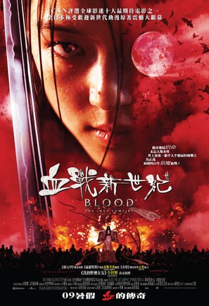 Blood: The Last Vampire - Hong Kong Movie Poster (thumbnail)