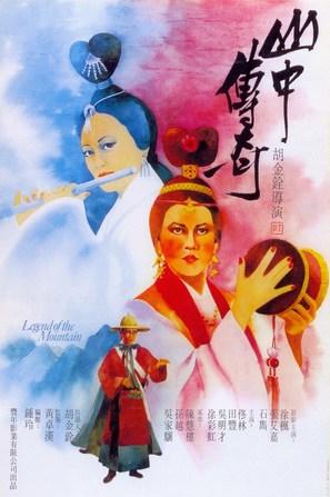 Shan zhong zhuan qi