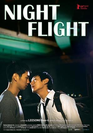 Ya-gan-bi-haeng - South Korean Movie Poster (thumbnail)