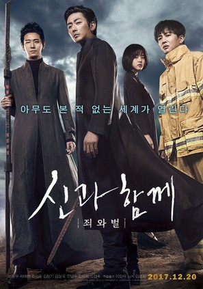 Along with the Gods - South Korean Movie Poster (thumbnail)
