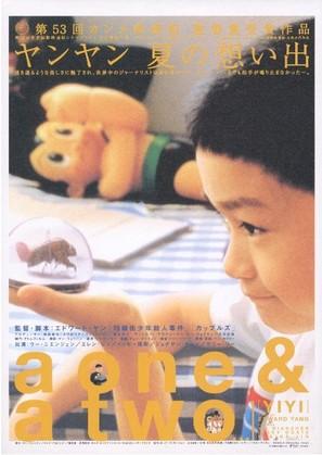 Yi yi - Japanese Movie Poster (thumbnail)