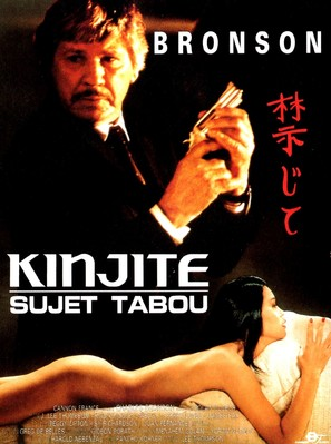 Kinjite: Forbidden Subjects - French Movie Poster (thumbnail)
