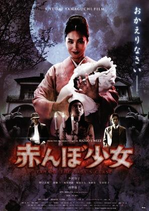 Akanbo shôjo - Japanese Movie Poster (thumbnail)