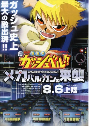 Konjiki no Gashbell 2: Attack of the Mecha Vulcans - Japanese Movie Poster (thumbnail)