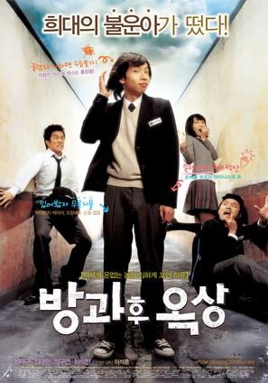 Bang-kwa-hoo ok-sang - South Korean Movie Poster (thumbnail)
