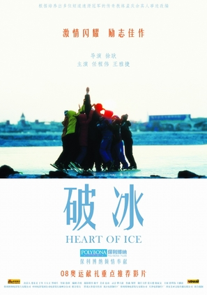 Heart of Ice - Chinese Movie Poster (thumbnail)