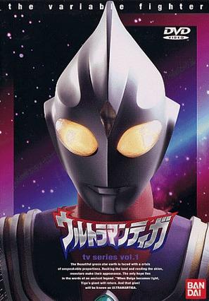 """Urutoraman Tiga"" - Japanese poster (thumbnail)"