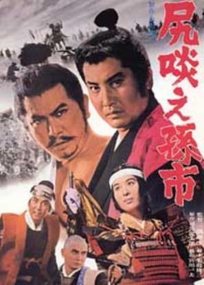 Shirikurae Magoichi - Japanese Movie Poster (thumbnail)