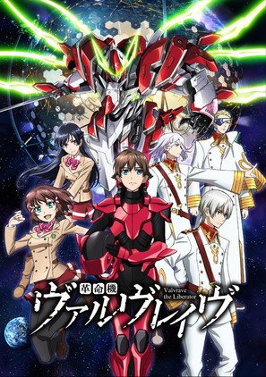 """Kakumeiki Valvrave"" - Japanese Movie Poster (thumbnail)"