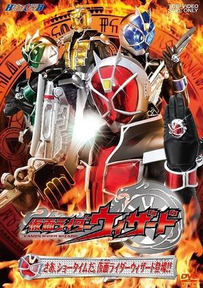 """Kamen Raidâ Wizâdo"" - Japanese DVD cover (thumbnail)"