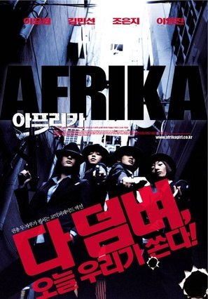Afrika - South Korean poster (thumbnail)