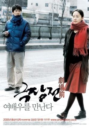 Keuk jang jeon - South Korean Movie Poster (thumbnail)