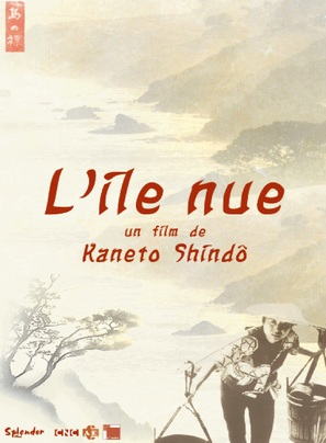 Hadaka no shima - French Movie Poster (thumbnail)